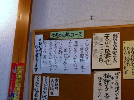 10-3-24 品山菜コース