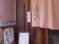 10-4-1 暖簾