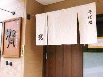 10-4-9 暖簾