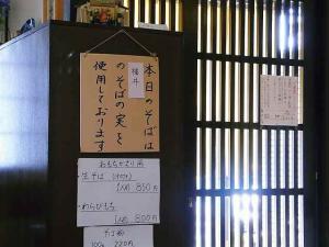 10-4-24 京の蕎麦