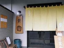 10-4-24 暖簾