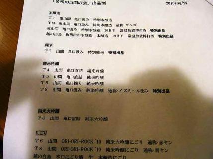 10-4-27 酒リスト