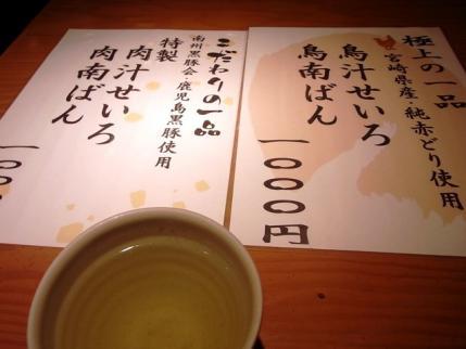 10-5-11 お茶