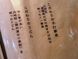 10-5-11 蕎麦粉変更