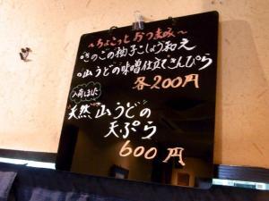 10-5-25 品おつまみ