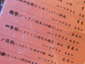 10-5-25 酒しなあぷ