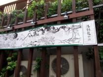 10-6-4 店絵巻