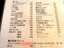 10-6-10 品料理