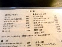 10-6-10 品そば