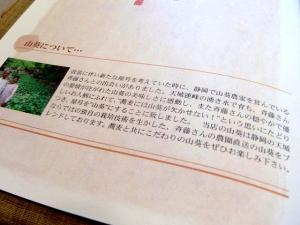 10-6-16 言葉山葵について…