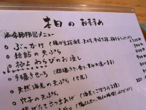10-6-17 品本日あぷ