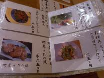 10-6-22 品料理