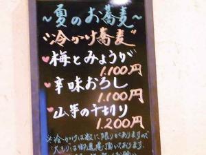 10-6-23 品ひやかけ