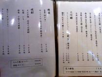 10-6-25 品酒
