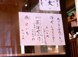 10-6-25 張り紙あぷ