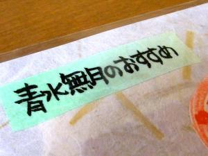 10-6-28 品季節あぷ