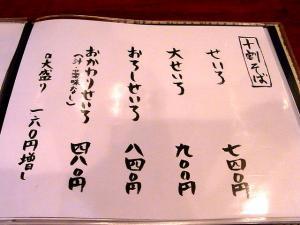 10-6-29 品そば1