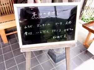 10-7-4 品黒板