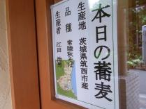 10-7-8 品本日の蕎麦