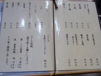 10-7-10 品料理