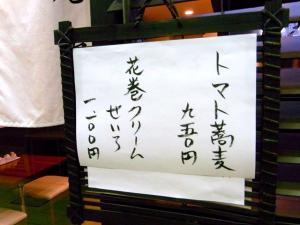 10-7-10-2 品花巻