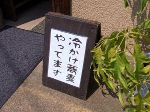 10-7-22 店まえひやかけ