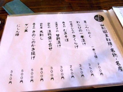 10-7-24 品料理1