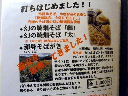 10-8-20 品焼畑そば