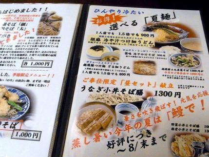 10-8-20 品夏麺