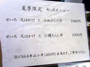 10-8-23 品夏限定