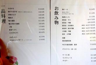 10-8-24 品ッピン