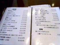 10-8-30 品料理