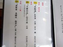 10-9-6 品酒