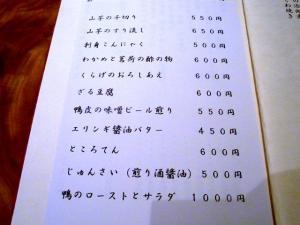 10-9-10 品料理本日