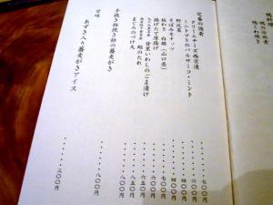 10-9-10 品料理