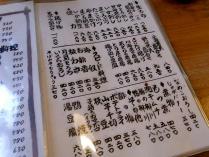 10-9-13 品料理