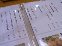 10-9-14 品料理