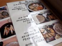 10-9-16 品牡蠣
