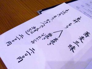 10-9-23 品蕎麦三昧