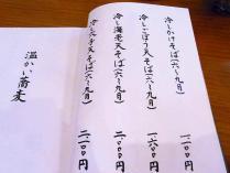 10-9-23 品そば4