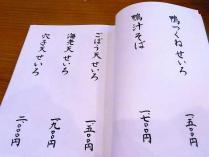 10-9-23 品そば3
