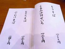 10-9-23 品そば1