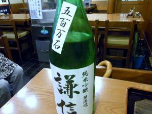 10-10-4 酒謙信