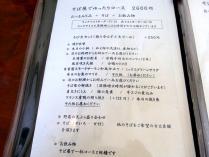 10-10-6 品コース1