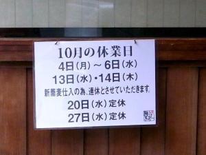 10-10-12 定休日