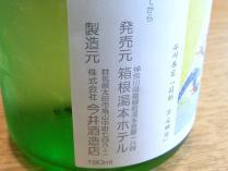 10-10-14 酒ラベル2