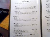 10-10-16 品そば