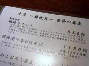 10-10-16 品粗挽き