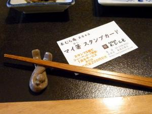 10-10-18 品マイ箸