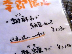10-10-28 品納豆